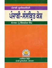Punjabi Sanskrit Kosh - Book By Prof. Indermohan Singh