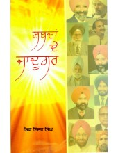 Shabdan De Jadugar - Book By Shiv Inder Singh
