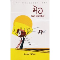 Moh - Hindi Kahania - ( Book Language is Punjabi) - By Jinder