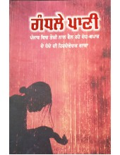 Gandle Pani - by Baldev Singh - Punjabi Novel  (2019)
