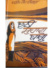 Duni Suhava Baag - Novel by Dalip Kaur Tiwana