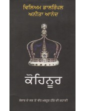 Kohinoor - Book By Devashish Bhattacharya