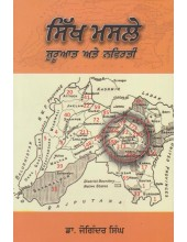 Sikh Masle - Shuruaat Ate Nvirtee - Book By Dr. Joginder Singh
