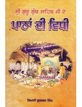 Pathan Di Vidi - Book By Giani Gurcharan Singh Ji