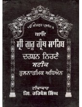 Sri Guru Granth Sahib Darshan Nirnai Steek - Punjabi Translation Book By Harbans Singh Ji Giani