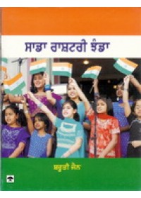 Saada Rashtriya Jhanda - Book By Shruti Jain