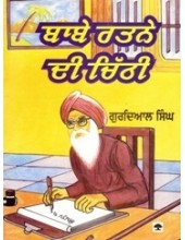 Babe Ratne Di Chithi - Book By Gurdial Singh