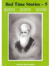 Bed Time Stories - 5 - Guru Angad Dev Ji - Guru Amardas Ji - Guru Ram Das Ji - Book By Santokh Singh Jagdev