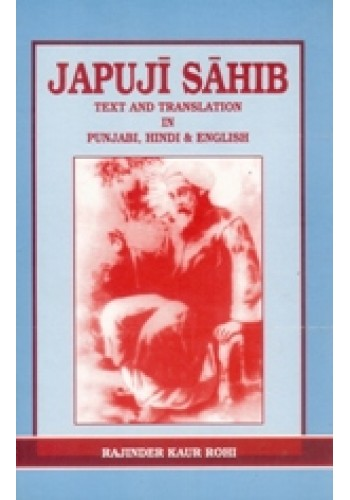 Japuji Sahib - Text and Translation in English , Hindi and Punjabi - Book  By Rajinder Kaur Rohi