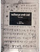 Ahiapur Wali Pothi Part-I - Book By Prof. Pritam Singh