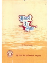 Gurbani Tatt Sagar Vol.2 - Book By Santa Singh Tatle