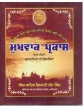 Mukhvak Prakash - Part 1 - Book By Singh Sahib Giani Mall Singh Ji