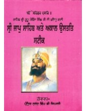Sri Jaap Sahib And Akal Ustat Steek - Book By Pandit Narain Singh Ji Giani