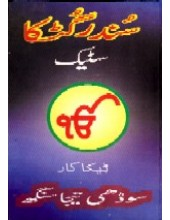 Sundar Gutka Steek Urdu - Book By Sodi Teja Singh