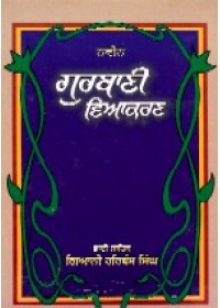Gurbani Viakran - Book By Giani Harbans Singh Ji