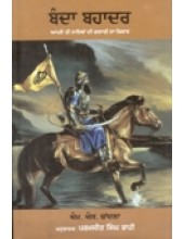 Banda Bahadur - Book By M.S. Chandla