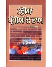 Kachian Pakian De Bhaa - Part 2 - Book By Professor Pritam  Singh