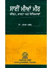 Saen Mian Meer - Book By Dr. Mohammad Habeeb