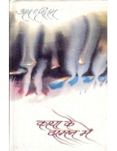 Kaya Ke Daman Mein - Book By Amrita Pritam