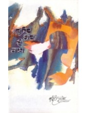 Varjit  Bag Ki Gatha - Book By Amrita Pritam