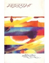 Safarnama - Book By Amrita Pritam
