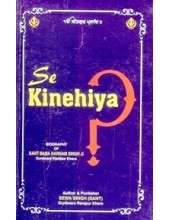 Se Kinehia In English (Part 1) - Book In English By Sant Sewa Singh