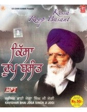 Kissa Roop Basant - MP3 CD by Kavishar Joga Singh Ji Jogi