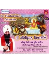 Sri Harkrishan Dhiyaiye - Audio CD by Tarsem Singh Moranwali