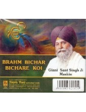 Brahm Bichar Bichare Koi - Audio CDs by Giani Sant Singh Ji Maskeen
