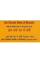Jug Chaare Dhan Je Bhaavai - Audio CDs by Giani Sant Singh Ji Maskeen
