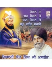 Rogan Te Ar Sogan Te Jal Jogan Te Baho Bhaat Bachave - Audio CDs by Giani Sant Singh Ji Maskeen