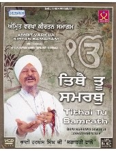 Tithai Tu Samrath - Video CDs By Bhai Harbans Singh Ji Jagadhri Wale
