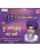 Tu Satguru Chauh Jugi - Audio CDs By Bhai Inderjit Singh Ji Khalsa