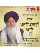 Jan Parupkari Aaye - Audio CDs By Bhai Jasbir Singh Ji Khalsa