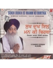 Sukh Dukh Is Man Ki Birtha - Audio CDs By Bhai Jasbir Singh Ji Khalsa