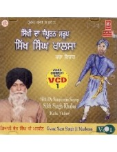 Sikhi Da Sampooran Saroop Sikh Singh Khalsa - Vol 1 - Video  CDs by Giani Sant Singh Ji Maskeen