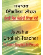Jawahar English Teacher - Book To Learn English - Book By Jaspinder Singh Grover