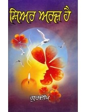 Share Arz Hai - Book By Gurdeep