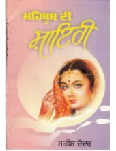 Mehboob Di Shayri - Book By Satish Chander