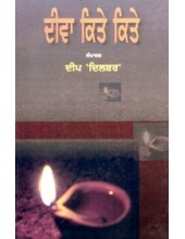 Diwa Kitte Kitte - Book By Deep Dilbar