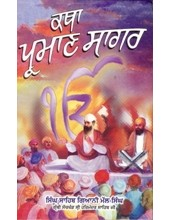 Katha Praman Sagar - Book By Giani Mall Singh  ji