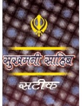 Sukhmani Sahib Hindi Steek (With Meanings) Gutka