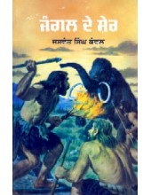 Jungle De Sher  - Book By Jaswant Singh Kanwal