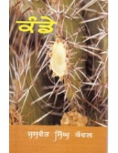 Kande  - Book By Jaswant Singh Kanwal