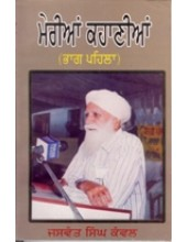 Meri Kahanian - Part 1  - Book By Jaswant Singh Kanwal