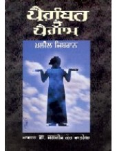 Paigambar Te Paigam - Book By Khalil Gibran