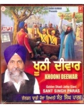 Khooni Deewar - MP3 Cds By Dhadi  Sant Singh Paras