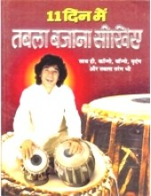 11 Dino Mein Tabla Bajana Sikhie - Book By Krishna Kumar Aggarwal and Hazi Shabban Khan