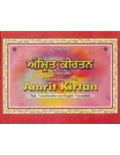 Amrit Kirtan English