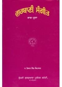 Gurbani Sangeet - Part 1 and 2 - Book By Gian Singh Abtabad